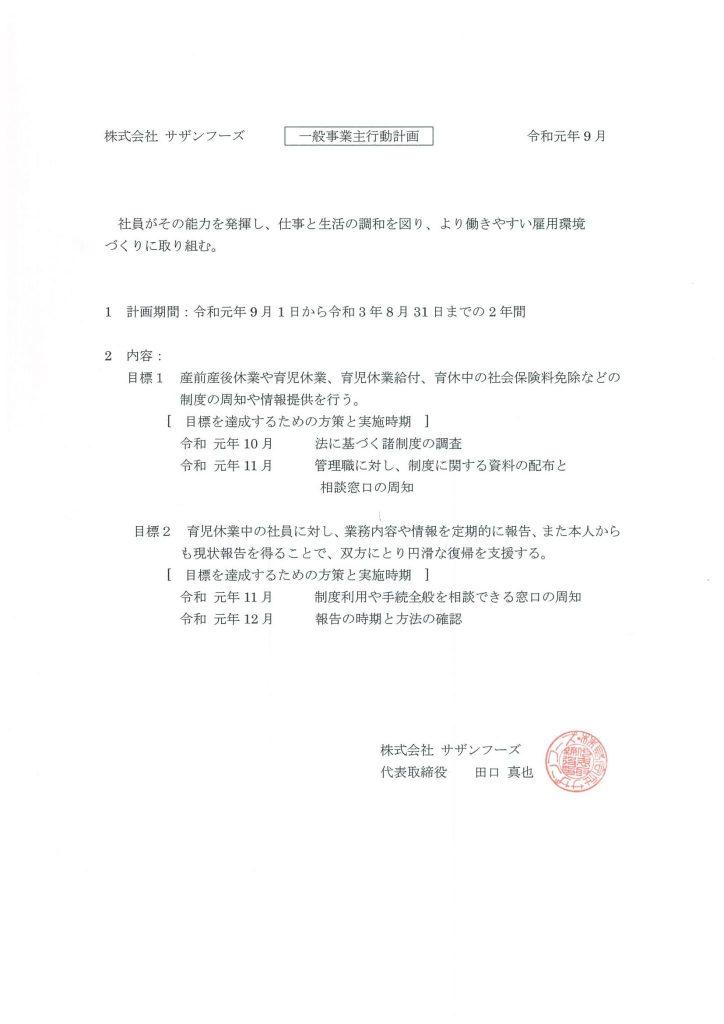 株式会社サザンフーズ 一般事業主行動計画 令和1年9月