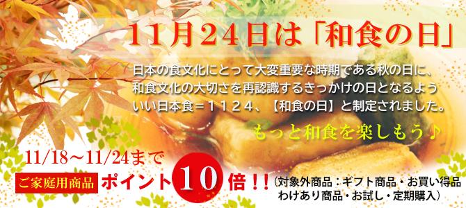 和食の日 ポイントアップ